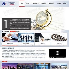 大气的商务企业网站首页模板psd分层素材下载