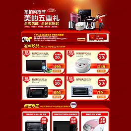 红色喜庆的美的电器商品促销专题活动页面模板psd素材下载