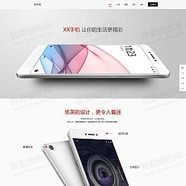 品牌手机官网介绍主页模板
