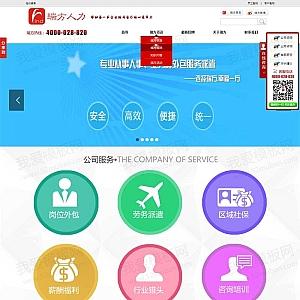 红色的人力资源管理公司网站模板html整站