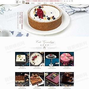 不急蛋糕甜品店网站静态模板