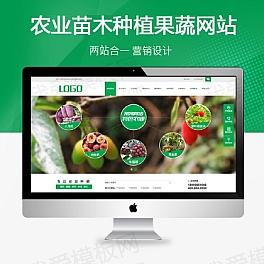 营销型农业苗木种植果蔬水果蔬菜类网站织梦模板+手机端