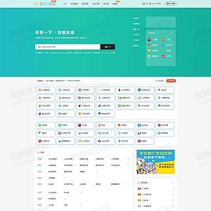 清新UI技术导航网美化html模板网站