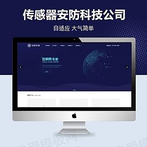 H5响应式传感器安防科技产品类网站织梦模板