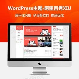 WordPress主题 大前端 阿里百秀 WordPress主题xiu7.7无限制版下载(已测试)