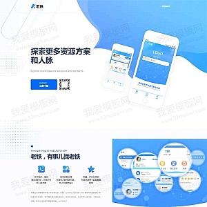 APP分享页推广下载页面模板