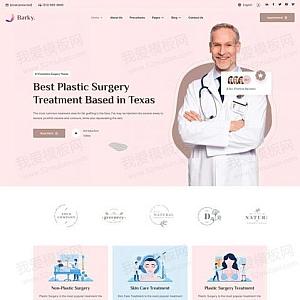 美容整形医院官网HTML模板