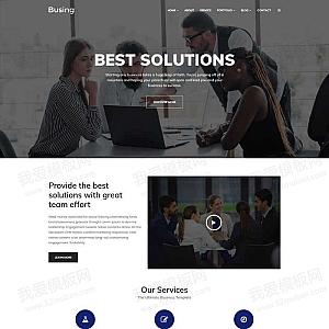 企业商务咨询服务网站html5模板