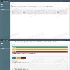 通用的后台管理系统ui框架模板