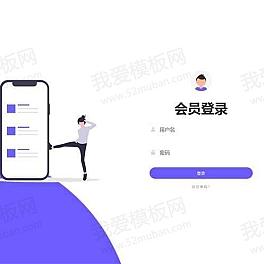 app应用管理后台登录html模板