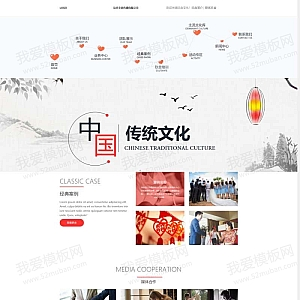 婚礼策划文化传播公司网站静态模板