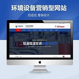 恒温恒湿机环境设备类网站自适应织梦响应式模板