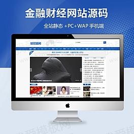 社会财经新闻资讯网类织梦模板 织梦新闻资讯门户网站源码