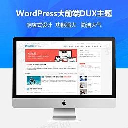 WordPress简洁响应式WP主题大前端DUX7.1主题 免授权无限版