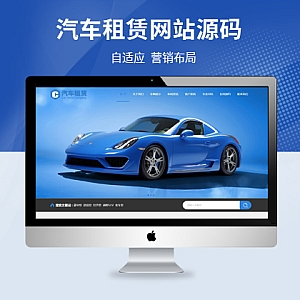 蓝色响应式 二手车行汽车租赁网站织梦模板