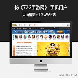 仿《72G手游网》源码 手机游戏门户网站模版 游戏媒体帝国cms