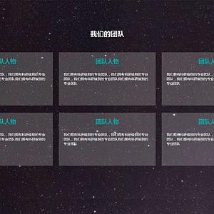 响应式的团队业务介绍ui列表布局