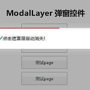 js模态弹出框插件实例