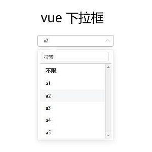 Vue-select下拉框组件实例
