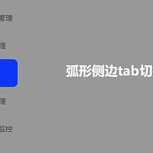 jQuery侧边弧形tab页面切换代码