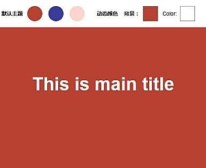 交互的网页背景颜色切换特效