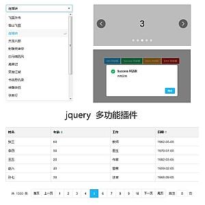 jQuery ui多功能插件实例