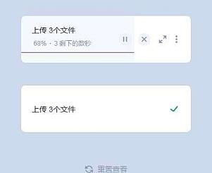 jQuery上传进度条ui动画