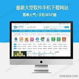 最新软件游戏下载网站 大型软件下载网站系统帝国CMS模板整站源码