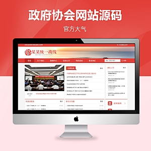 红色政府协会研究所网站pbootcms模板源码