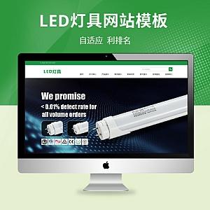 LED灯具二极管类网站pbootcms模板(自适应手机端)